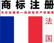 法国商标注册需要多长时间