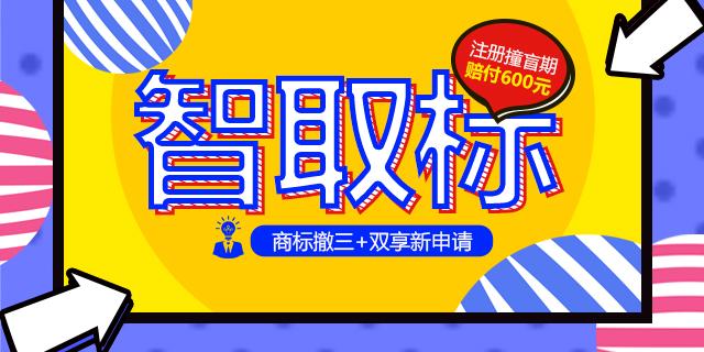 「智取标」商标撤三+双享新申请 注册撞盲期赔付600元!
