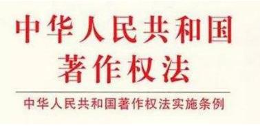 中华人民共和国著作权法全文