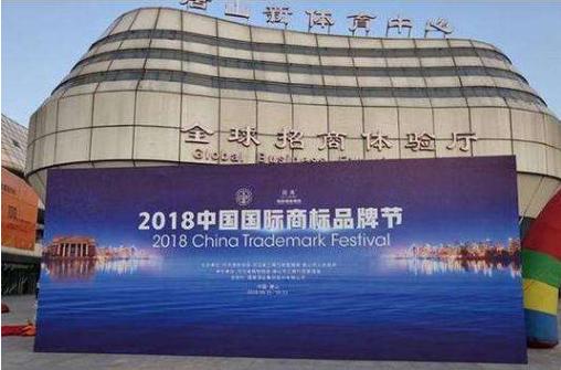 2018中国国际商标品牌节在河北省唐山市举行