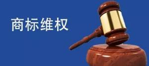 被判侵犯商标权怎么上诉?