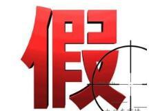 天津市公安局经侦总队侦破一起销售假冒注册商标的商品案