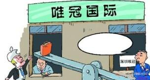 苹果唯冠iPad商标权之争 今日将在上海开庭