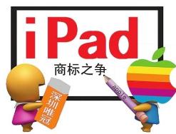 分析称与唯冠iPad商标之争令苹果左右为难