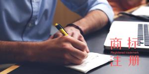 澳门商标注册的流程是什么?