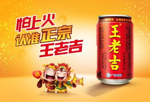 """白云山出资近14亿收购""""王老吉""""系列420件商标"""