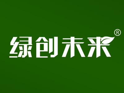 一品标局第30类商标转让推荐:绿创未来