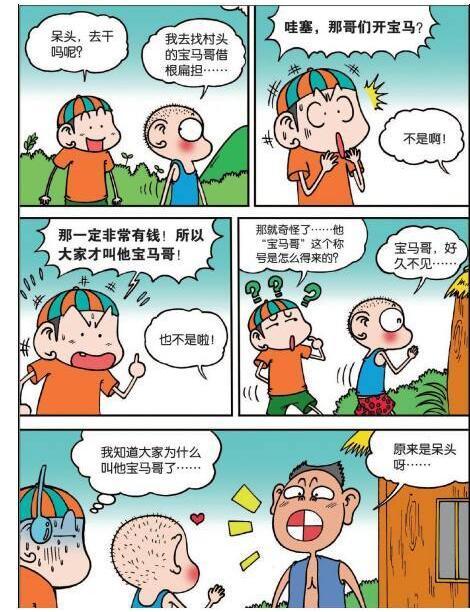 """爆笑校园:呆头跳水转成""""麻花""""?宝马哥的""""宝马嘴""""标志真牛!"""