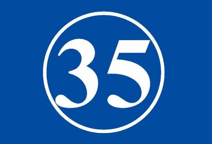 35类商标注册需要多久?