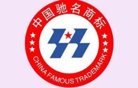 """""""义乌中国小商品城""""获驰名商标认定"""