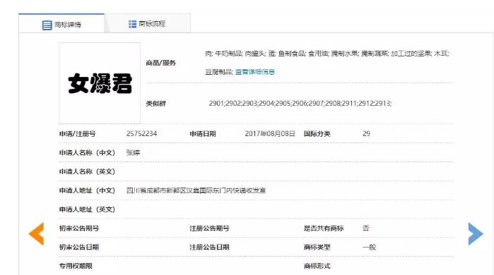 """""""女爆君""""商标驳回复审决定书(全文)"""