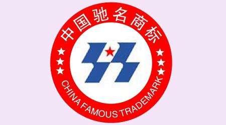 注重知识产权!河北已拥有337件中国驰名商标