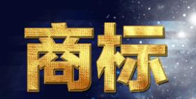 """深圳""""最严知识产权保护条例""""3月1日起实施"""