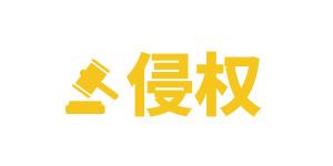 """""""健扬""""商标入选广东十大知产典型案例"""