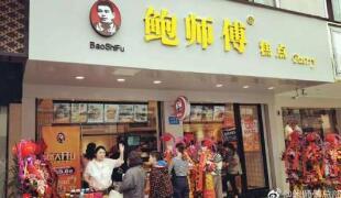 鲍师傅打假获阶段性胜利 易尚餐饮两类商标被判无效