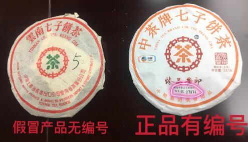 伪劣茶贴知名商标被查 涉案金额高达1.3亿