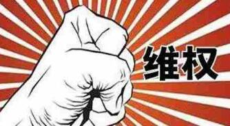 """称《爱奇艺早班机》遭侵权 """"爱奇艺""""诉""""华数传媒""""获赔100余万"""