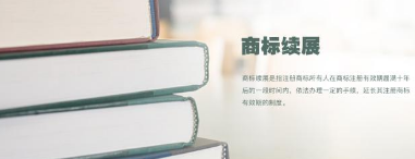 一品知识产权【干货】商标续展权的重要性