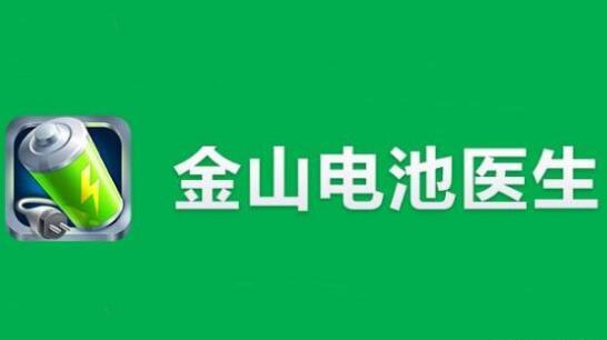 """""""电池医生""""商标被侵权!金山起诉豌豆荚索赔100万"""