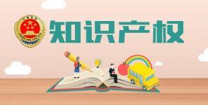 广东全省法院去年审结知识产权案超十万件 居全国首位