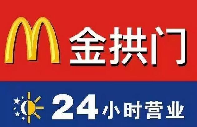 麦当劳被告上法庭,这回还是因为它的英文商标设计