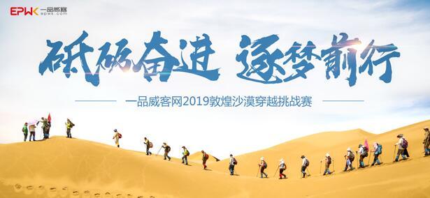 一品威客團隊敦煌沙漠穿越挑戰賽成功舉行