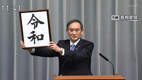 """日本年号""""令和""""刚出,就遭国内万千人商标抢注?"""