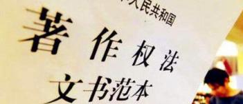 """《著作权法》修订草案送审,中国电影文学学会""""上书""""主张编剧权利"""