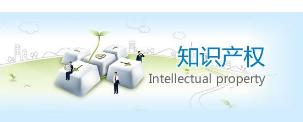 上海知产法院2017-2018年专利案件和计算机软件著作权案件白皮书及典型案例