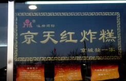 """称""""京天红""""商标遭擅用,凤起龙游餐饮公司被诉侵权"""