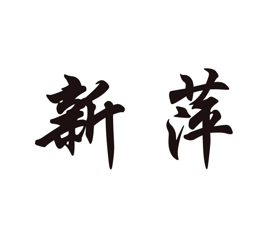 新萍,第5类商标转让详情简介