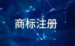 """以案说法:商标延续注册须越过四道""""门槛"""""""