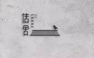 民宿logo设计大盘点,一眼看穿老板娘的品味!