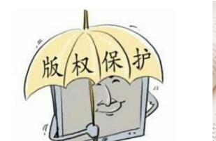 中国版权保护中心上半年软件著作权质权登记134件