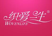 织爱一生,第24类商标转让详情简介