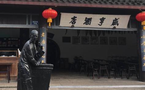 """""""孔乙己""""商标成""""香饽饽""""绍兴挖掘经典文学人物资源"""