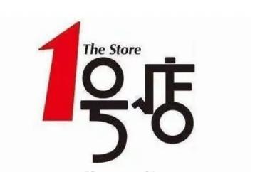 再被收购之际,1号店还想着保护自己的商标!佩服!