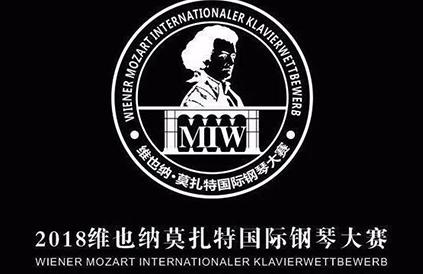 """""""维也纳莫扎特国际钢琴大赛及图""""商标因缺乏显著特征被驳回"""