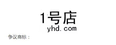 """1号店夺回商标!申请人曾申请九十多件 """"知名""""商标"""