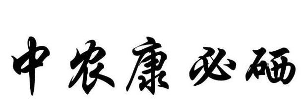 """""""中農康必硒""""商標為何被判為""""有欺騙性""""?"""