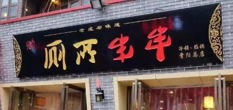 """""""廁所串串""""商標被駁回?意料之中!"""