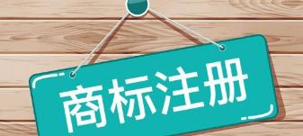 深化商标注册改革 营商环境持续优化