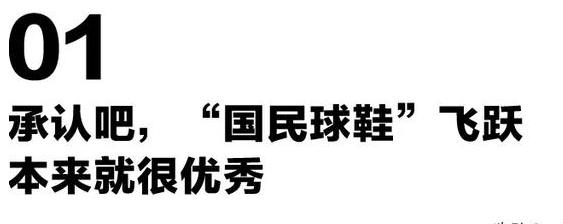 搶注中國商標的法國飛躍,怎么沒人敢罵它山寨?