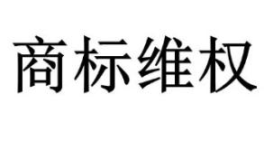 """赢得""""山寨""""商标侵权 NB能否收失地"""