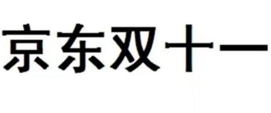 """京东状告国家知识产权局:因""""双十一""""商标被宣告无效"""