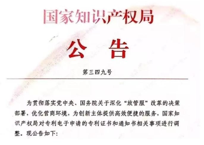 国知局:授权公告日在3月3日后,不再颁发纸质专利证书