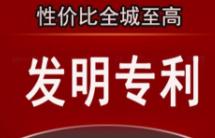 广东省佛山市知识产权保护中心迎来首个一次授权的发明专利