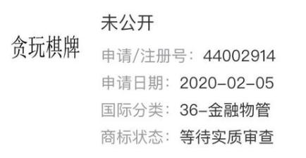 春节后注册多个商标,贪玩游戏如今也看上了棋牌?