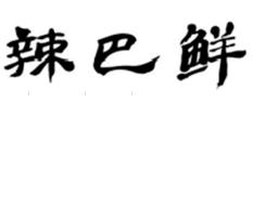 辣巴鲜,第43类商标转让推荐
