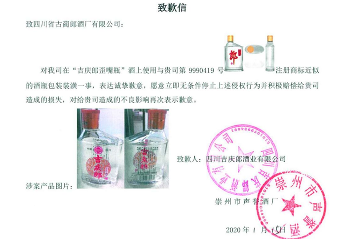 商标侵权!四川古蔺郎酒被致歉!